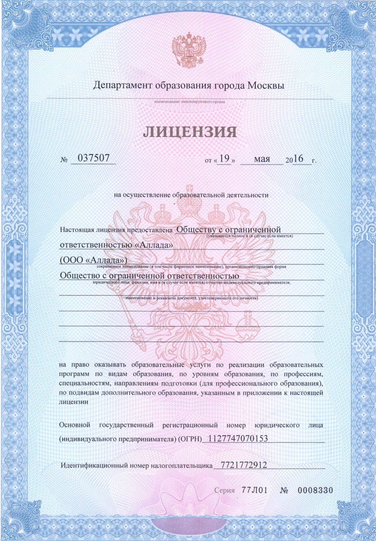 Лицензия Департамента образования города Москвы