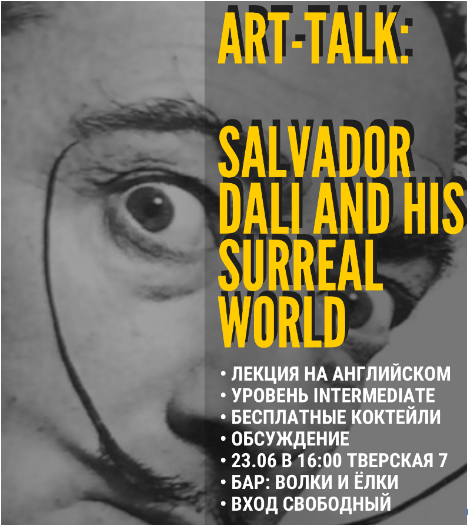 Art-Talk от Allada.School: Salvador Dali and his surreal world