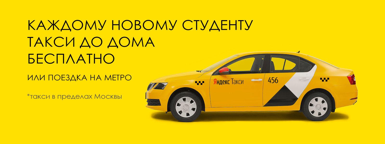 Акция такси