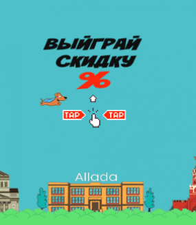Выйграй скидку в Allada